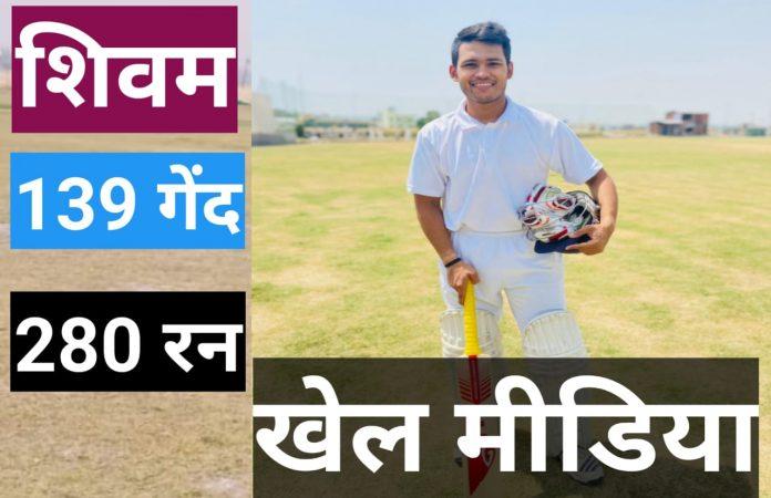 देहरादून जिला लीग में शिवम् ने बनाया रिकॉर्ड दोहरा शतक(280 रन सिर्फ 139 गेंद ),देखे आज के चार मैच की रिपोर्ट्स