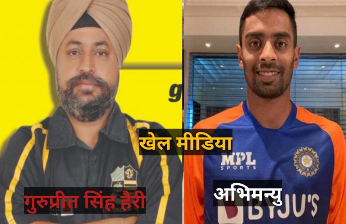 गुरुप्रीत सिंह हैरी के मार्गदर्शन से अभिमन्यु ईश्वरन भारतीय टेस्ट क्रिकेट टीम तक पहुँचे।